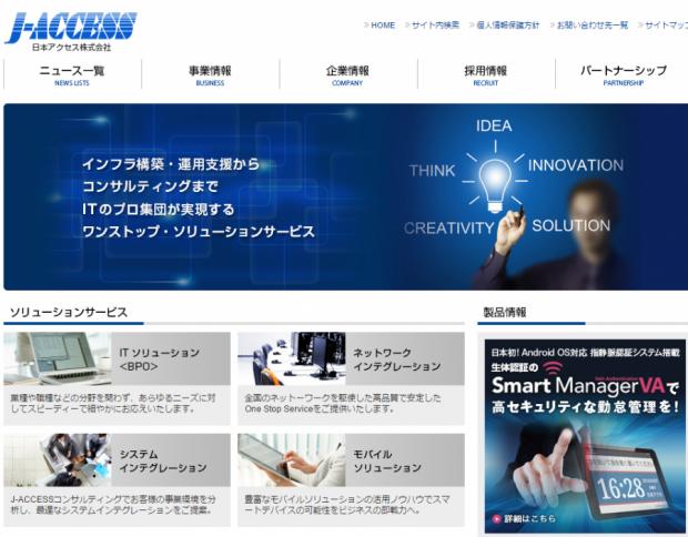 FireShot Capture - ソリューションビジネス、システムインテグレーションなら 日本アクセス株式会社 - https___www.j-access.co.jp_